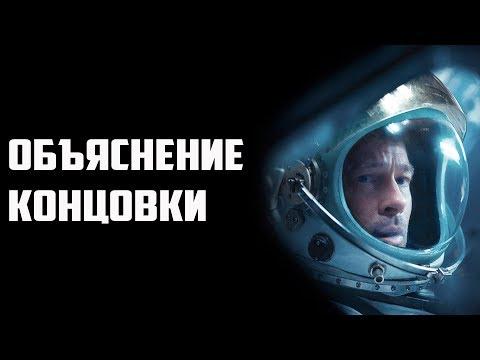 К Звёздам - Объяснение Концовки и Сюжета | Ad Astra Разбор