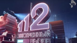 Экстренный вызов 112 эфир от 13.03.2019 года