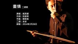 姚貝娜-畫情 二胡版 by 永安 Bella Yao - Painted Love (Erhu Cover)