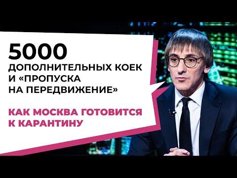 5000 дополнительных коек и «пропуска на передвижение». Как Москва готовится к карантину