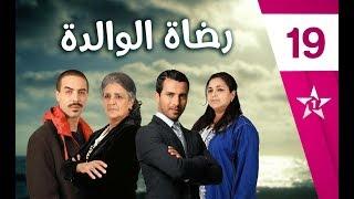 Rdat Lwalida - Ep 19 - رضاة الوالدة الحلقة