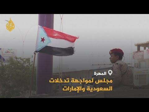 ???? مجلس الإنقاذ الجنوبي.. خيار اليمنيين لمواجهة التحالف باليمن وأذرعه  - نشر قبل 3 ساعة