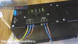 Обзор и испытания ИБП Smart UPS SUA500PDRI от Schneider Electric