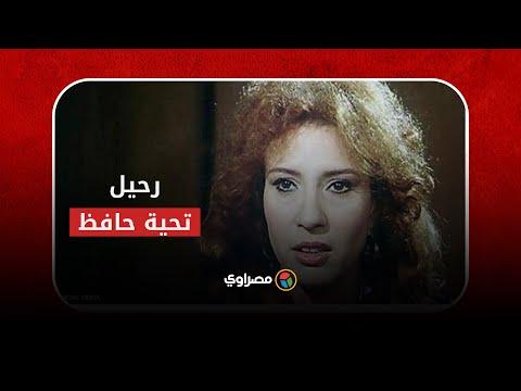 ابنة فنانة وصحفي كبير وارتدت الحجاب واعتزلت الفن..رحيل تحية حافظ