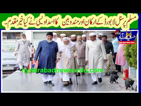 Hyderabad  Host Muslim personal law board 2nd day Meeting