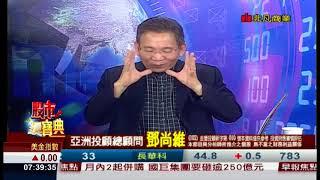 20180523 股市寶典 鄧尚維 thumbnail