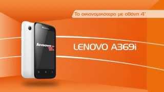 Το οικονομικότερο smartphone με οθόνη 4''  Lenovo A369i μόνο 58,90€