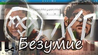 ЛСП & Oxxxymiron - Безумие (на пианино Synthesia cover) Ноты и MIDI