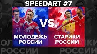 SPEEDART | #7 | Молодежь России против стариков России