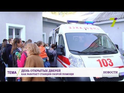 В Одессе на подстанции скорой помощи прошел день открытых дверей