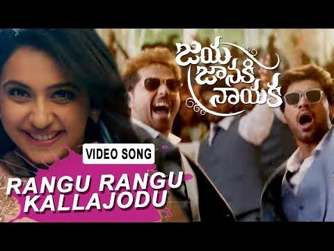 Rangu Rangu Kallajodu Video Song - Jaya Janaki Nayaka Movie | Bellamkondasrinivas | Rakul Preet