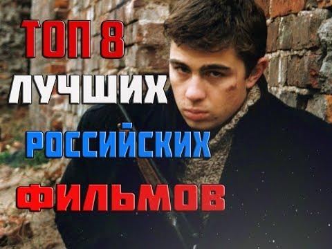 ТОП 8 ЛУЧШИХ РОССИЙСКИХ ФИЛЬМОВ