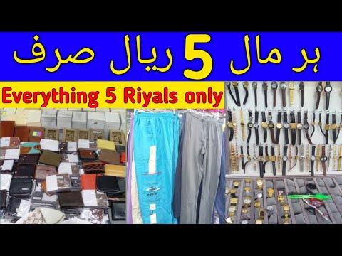 Saudi Arabia 5 Riyals Market tour, Everything in 5 Riyals only,