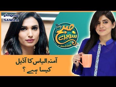 Amna ilyas ka idol Kesa Hai? | Subh Saverey Samaa Kay Saath | SAMAA TV | 06 Nov,2018