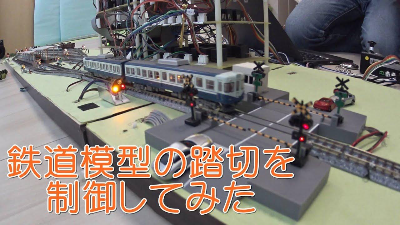 鉄道模型の踏切を制御してみた~富士急行線編~