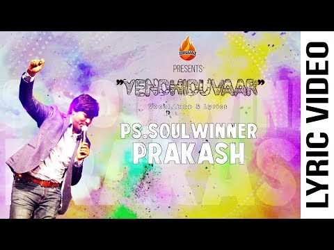 Yenthiduvaar | Tamil Christian New Songs | 2018 | Ps Soul Winner | SISWA | Tamil Christian Songs ©