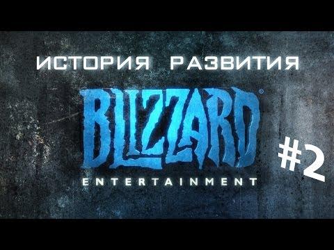 История развития: Blizzard Entertainment часть 2