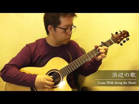 come-walk-along-the-shore-(hamabe-no-uta)-/-daisuke-minamizawa-(acoustic-guitar-solo)