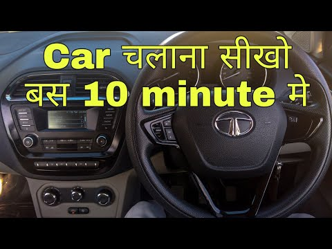 Car Chalani Sikhiye Siraf 10 Minutes Me | Learn Car Driving | How To Drive Car