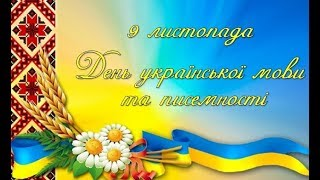 Всеукраїнський радіодиктант національної єдності. 09.11.2018 КЦМЛ