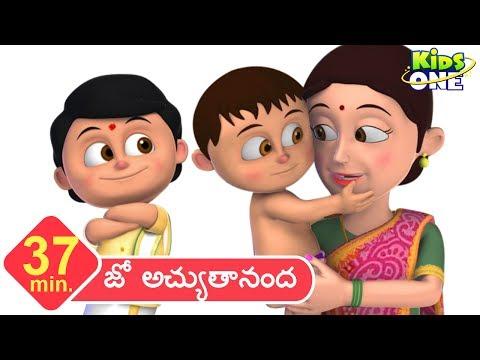 జో అచ్యుతానంద జోజో ముకుందా | తెలుగు రైమ్స్ | Jo Achyutananda Jo Jo TELUGU Rhymes for Kids