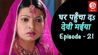 घर पहुँचा दs देवी मईया - Episode - 21- Ghar Pahucha Da Devi Maiya - Bhojpuri TV Shows