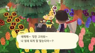 """모동숲 실루엣과 마티의 대화 """"향수와 냄새&q…"""