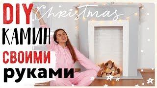 DIY  НОВОГОДНИЙ КАМИН  с НУЛЯ * Новогодний Декор Комнаты