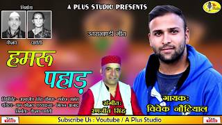 Latest Kumauni Song Hamaru Pahad 2019 Vivek Nautiyal Ranjeet Singh A Plus Studio