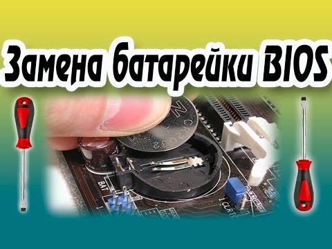 Замена батарейки Bios - Как заменить батарейку в материнской плате