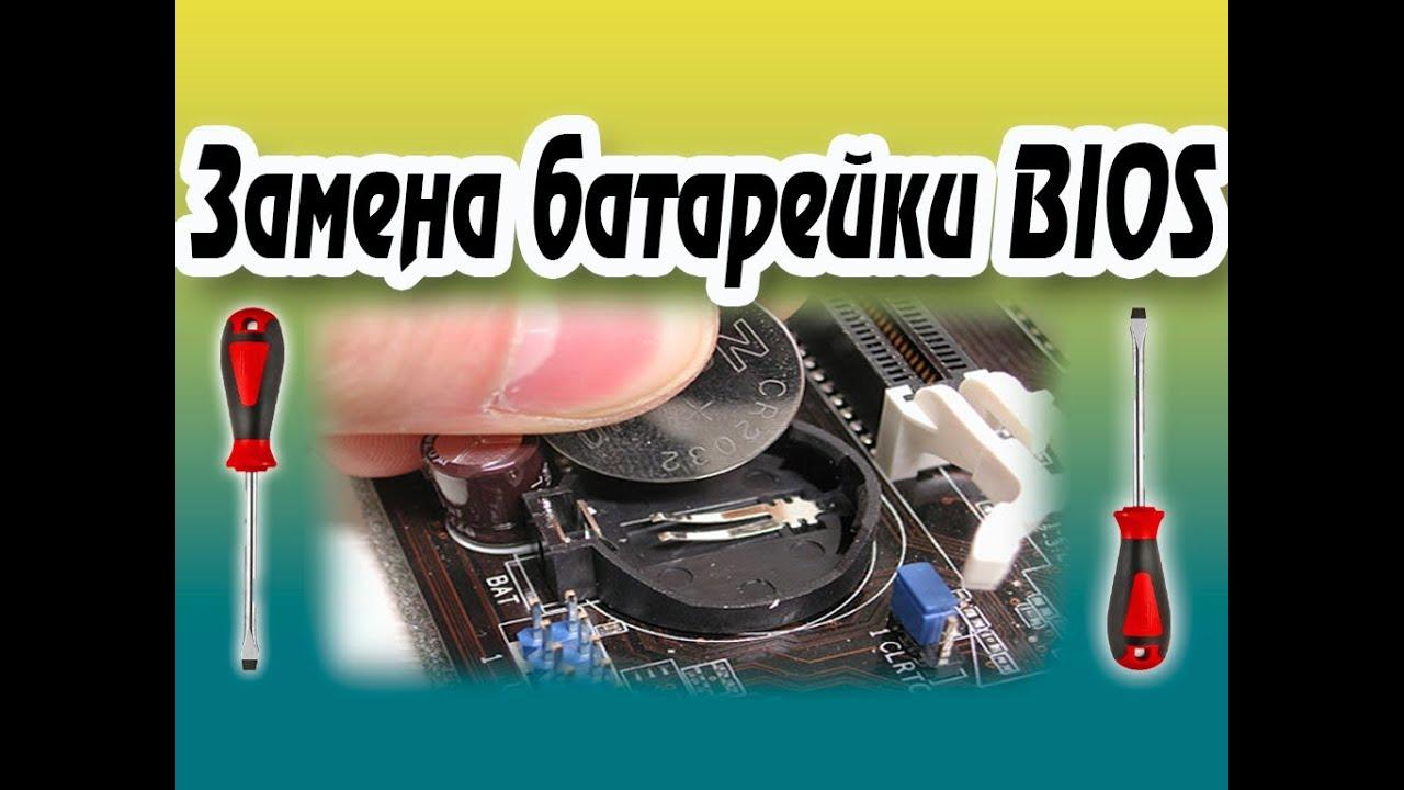Как заменить батарею CMOS в ноутбуке - YouTube