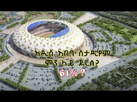 What is the status of Addis Ababa Stadium?