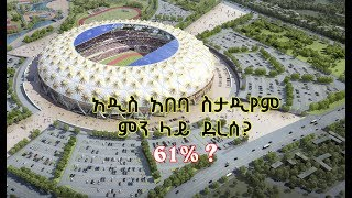 things to do in Addis Ababa
