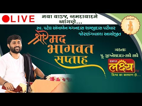 Live P Shree Jignesh dada Ahemdabad  Day 7