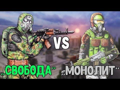 СВОБОДА Vs МОНОЛИТ. STALKER Call Of Chernobyl КОРОЛЕВСКАЯ БИТВА #6