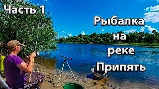 Рыбалка в Беларуси Рыбалка на реке Припять Река Припять в районе Микашевич