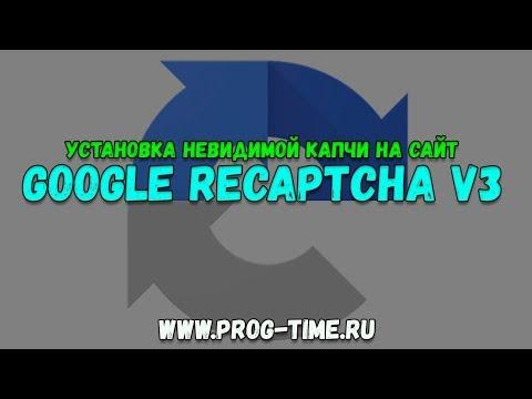 Как установить Google ReCaptcha V3 на свой сайт. Как установить и настроить невидимую капчу Google