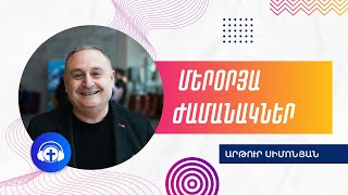01.02.2019 Արթուր Սիմոնյան Հարցազրույց/Artur Simonyan Interview | Wolradio