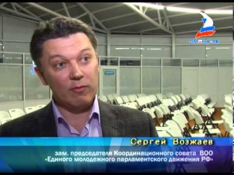 Открытие Всероссийского конгресса органов молодежного самоуправления