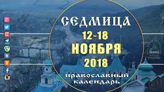 Мультимедийный православный календарь 12-18 ноября  2018 года
