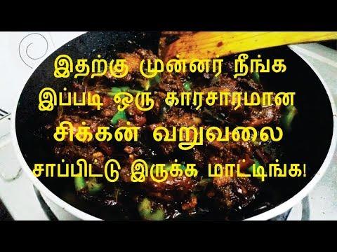 காரசாரமான சிக்கன் வறுவல்   Chicken Roast in Tamil   Chicken Varuval thumbnail