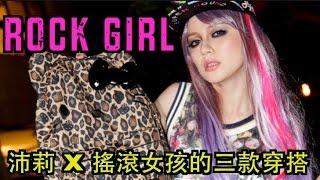 Hello Kitty Rocker Outfit Ideas |【沛莉穿搭】ROCK GIRL輕龐克搖滾女孩的三款穿搭 之 我愛 | 沛莉 Peri