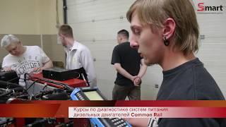 курсы SMART по диагностике дизельных двигателей