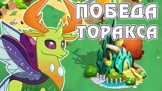 Победа Торакса в игре Май Литл Пони (My Little Pony) - часть 5