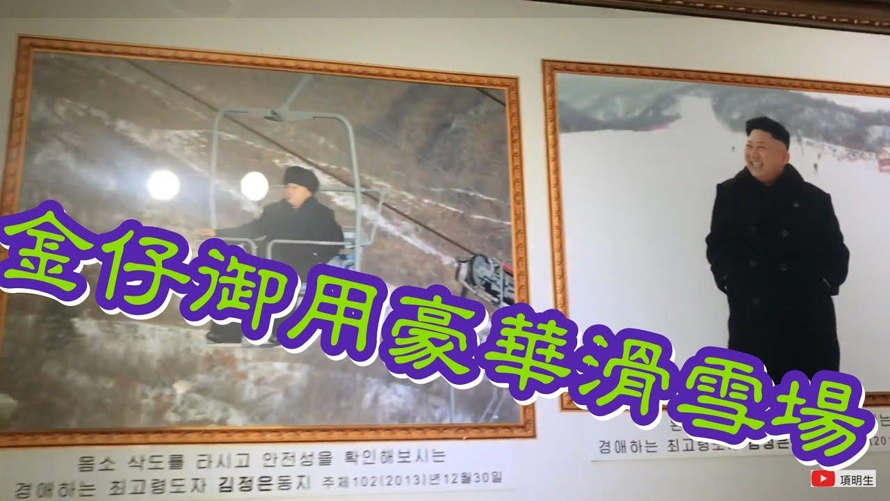 金仔御用豪華滑雪場渡假村!異曲北韓項明生Eps15 - YouTube