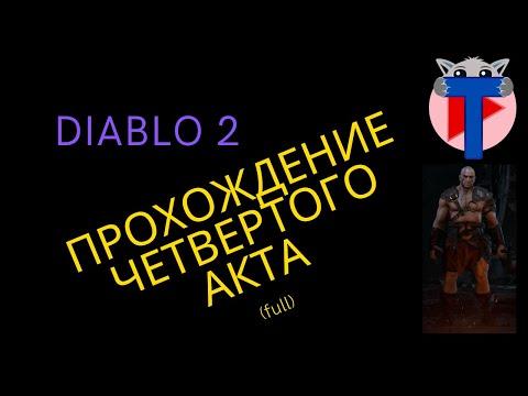 Diablo 2 прохождение четвертого акта (full)