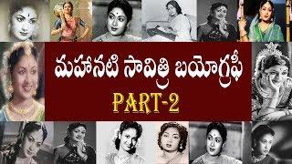 మహానటి సావిత్రి బయోగ్రఫీ  పార్ట్-2  | Mahanati Savitri Biography Part-2