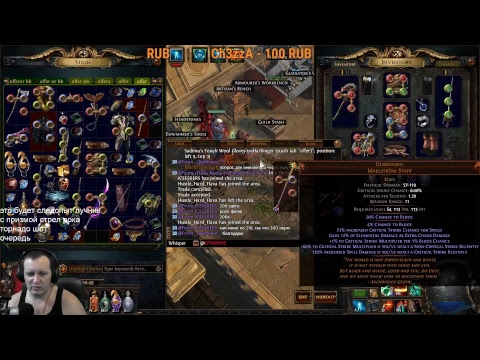 Path of Exile 3.0 Качаем охотницу-следопыт-лучник