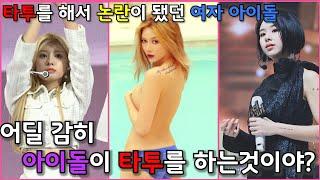 요즘 이슈인 타투한 여자아이돌 TOP4