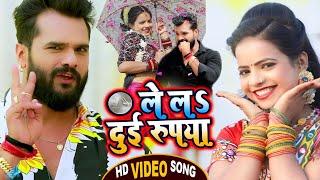 #Video || #Khesari Lal Yadav | ले लs दुई रूपया | #Antra Singh Priyanka | Bhojpuri Song 2021